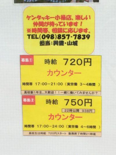 沖縄に移住したい 仕事