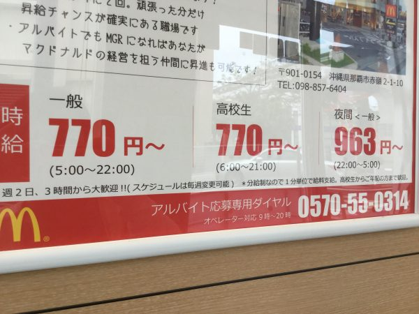 沖縄 移住 就職