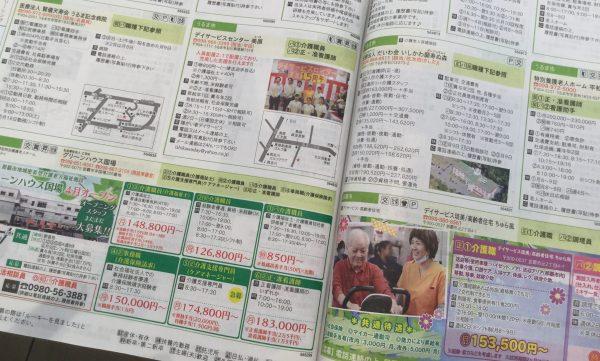 沖縄 移住 求人