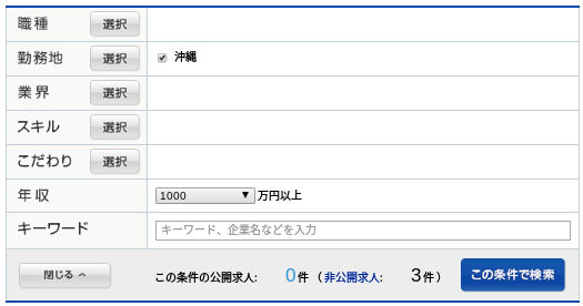 沖縄県 リクルートエージェント 非公開 求人情報