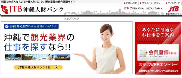 沖縄 転職エージェント 厳選 サイト 登録