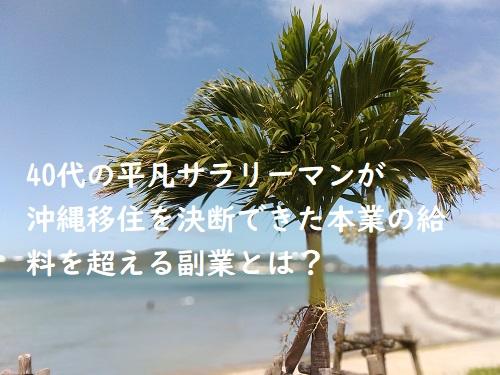 沖縄 移住 40代 費用 仕事